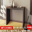 日本製 オーダーコンソール 在宅ワーク ホームオフィスデスク 高さ70.2cm 奥行29.5cm 幅60〜90cm