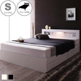 収納ベッド LEDライト付き (シングルサイズ/フレームのみ) estado エスタード 送料無料ベッドフレーム ベッド シングル 照明付き 収納 収納付き 引き出し付き 棚付き コンセント付き 木製 おすすめ モダン 白 ホワイト シンプル ブラック ordy