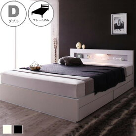 収納ベッド LEDライト付き (ダブルサイズ/フレームのみ) estado エスタード 送料無料ベッドフレーム ベッド ダブル 照明付き 収納 収納付き 引き出し付き 棚付き コンセント付き 木製 おすすめ モダン 白 ホワイト シンプル ブラック ordy