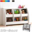【代引不可】落書きが消せる おもちゃ箱 おもちゃ 収納 ラック 棚 スモールタイプ 幅65 完成品 子供 キッズ 日本製 オ…