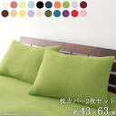 20色から選べる タオル地 枕カバー (2枚組) 送料無料寝具 カバー まくらカバー ピローケース 枕用 43×63 コットン タ…