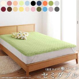 20色から選べる マイクロファイバー 敷パッド (通常タイプ/セミダブル) 送料無料敷きパッド 敷パッド パッド ベッドパッド ベッドカバー 布団カバー マットレスカバー マイクロファイバー ウォッシャブル 洗える 20色 カラー ordy