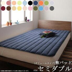 20色から選べる マイクロファイバー 敷パッド (ボリュームタイプ/セミダブル )綿入り 厚み ふかふか 敷きパッド パッド ベッドパッド ベッドカバー マットレスカバー マイクロファイバー ウォッシャブル 洗える 20色 ordy