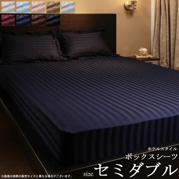 9色から選べる ホテルスタイル ボックスシーツ 単品 (セミダブル) 寝具 シーツ ベッド用 ベッドカバー マットレスカバー ストライプ 綿サテン サテン生地 ストライプ ホテル ベッドリネン 高級感 新生活 ordy