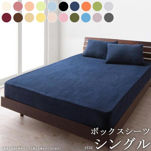 20色から選べる マイクロファイバー ボックスシーツ (シングル) 送料無料寝具 ベッドカバー マットレスカバー カバー シーツ ベッド用 マイクロファイバー 洗える ウォッシャブル 20色 無地 ordy