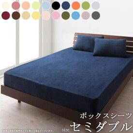 20色から選べる マイクロファイバー ボックスシーツ (セミダブル) 送料無料寝具 ベッドカバー マットレスカバー カバー シーツ ベッド用 マイクロファイバー 洗える ウォッシャブル 20色 無地 ordy