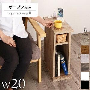 ナイトテーブル サイドテーブル コンセント付き オープンタイプ 幅20cm おしゃれ 木製 省スペース スリム コンパクト ベッドサイド ソファサイド 収納 置台 シンプル 北欧 モダン シャビー ホ