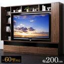 テレビボード ハイタイプ 大型テレビ対応 送料無料 60型対応 幅200 おしゃれ 木製 TVボード テレビ台 テレビラック リ…