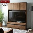 テレビボード ハイタイプ 大型テレビ対応 送料無料 55型対応 幅140 おしゃれ 木製 壁面収納 TVボード テレビ台 テレビ…