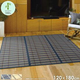 萩原 竹ラグ 1.5畳 ウレタン ラグマット 120×180cm 夏 夏用 ひんやり おしゃれ コンパクト ブルー/ナチュラル 北欧 チェック check ordy