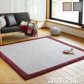 ラグマット カウニス kaunis 200×250cm ラグ ホットカーペット対応 床暖房対応 キルト 正方形 ファブリック ウォッシャブル 洗える 北欧 ordy