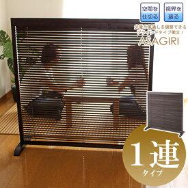 衝立 jp-lb1 ブラインド衝立 1連パーテーション スクリーン 間仕切り ついたて つい立て 衝立 仕切り インテリア オフィス家具 パネル・パーテーション 屏風 木製 おしゃれ 洋風 和風 和家具 ブラインド jp-lb1 ordy