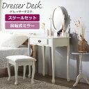 【送料無料】ドレッサー デスク スツール セット 姫系 白 ホワイト 可愛い 北欧 化粧台 スツール付き 椅子 アンティー…