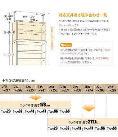【日本製】【送料無料】エースラックオーダーメイド突っ張り棚Type65《棚板タフタイプ/奥行46cmラージタイプ/幅81〜90cmオーダー》オプション上置きつっぱり突っ張りオーダーラック本棚書棚オープンラック多目的ラック収納木製