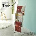 6512 送料無料 マガジンスタンド タワー 《tower》 マガジンラック 本棚 雑誌ラック ブックスタンド ordy