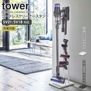 コードレスクリーナースタンド タワー M&DS tower タワー 山崎実業 ダイソン 掃除機スタンド 掃除機収納 スティッククリーナー コードレス掃除機 充電 ノズル 収納 おしゃれ モノトーン ブラッ