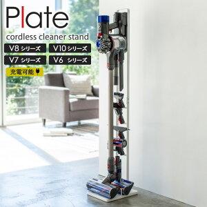 ダイソン 掃除機 スタンド V10 コードレスクリーナー スタンド コードレス 掃除機 スタンド クリーナー ダイソンスタンド プレート ホワイト dyson V10 V8 V7 V6 3559 山崎実業 送料無料 即納 yamazaki
