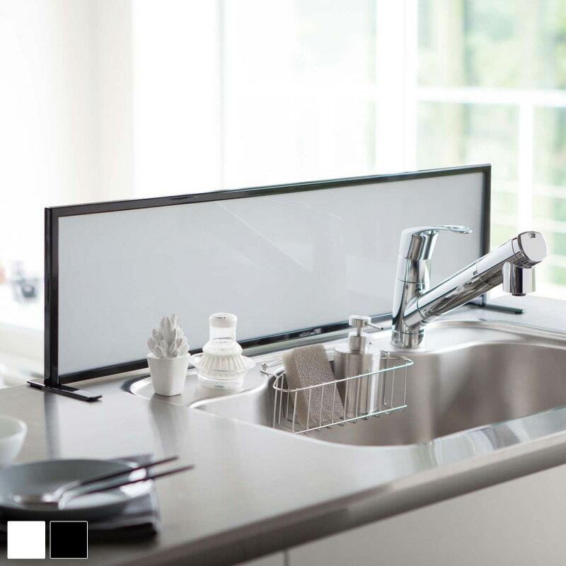 タワー キッチン シンク 水はね防止 ガード スクリーン ホワイト/ブラック アクリル 半透明 幅90 3496/3497 ordy