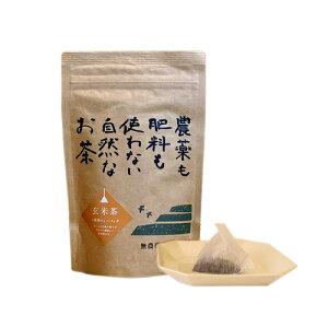 杉本園 紐付き「玄米茶ティーバッグ」60g 無農薬茶 有機JAS げんまい茶 国産 有機 オーガニック 安心 安全 有機JAS 無農薬