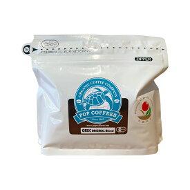 ORECオリジナルブレンド|有機レギュラーコーヒー200g国産 有機 オーガニック 安心 安全 有機JAS 無農薬