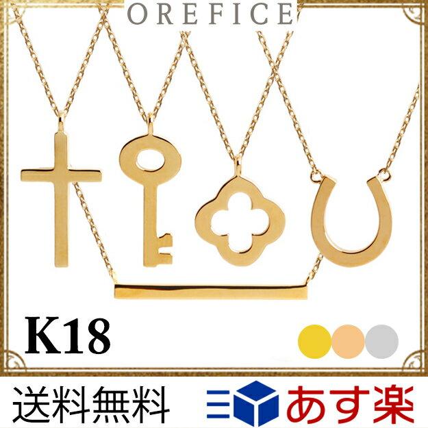 K18 ゴールド 「アミ」ネックレス★18k 18金 クロス 馬蹄 鍵 キー クローバー 花 地金 オレフィーチェ