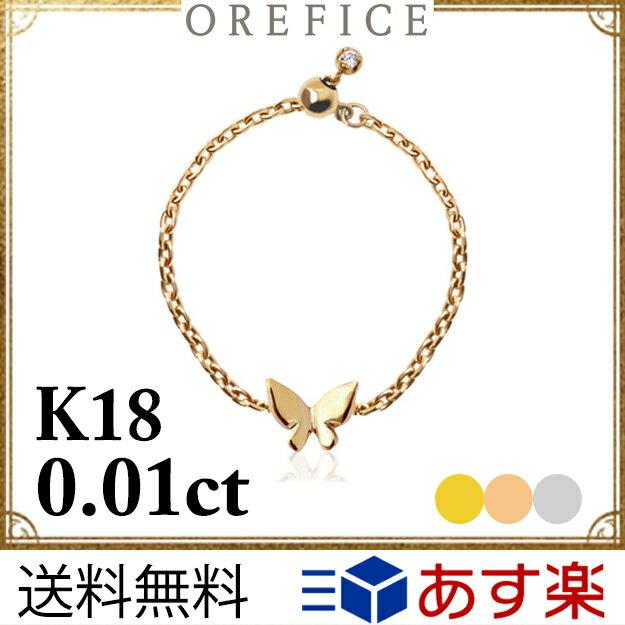 あす楽 K18ゴールド×ダイヤモンド「アミュレット・バタフライ」チェーンリング 指輪★0.01ct ちょう 18k 18金 オレフィーチェ