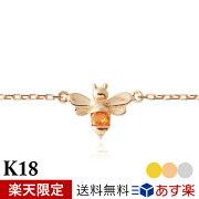 K18ゴールド×シトリン「ミツバチ」ブレスレット
