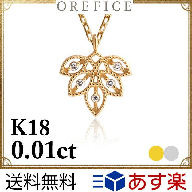 K18ゴールド×ダイヤモンド「クロエ」ネックレス ペンダント 0.01ct 18K K18 18金 ゴールド ダイヤ ダイヤモンド オレフィーチェ orefice