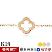 K18ゴールド「アミクローバー」ブレスレット