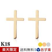 K18ゴールド「アミクロス」ピアス