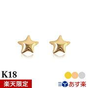K18ゴールド「アミュレット・スター」ピアス