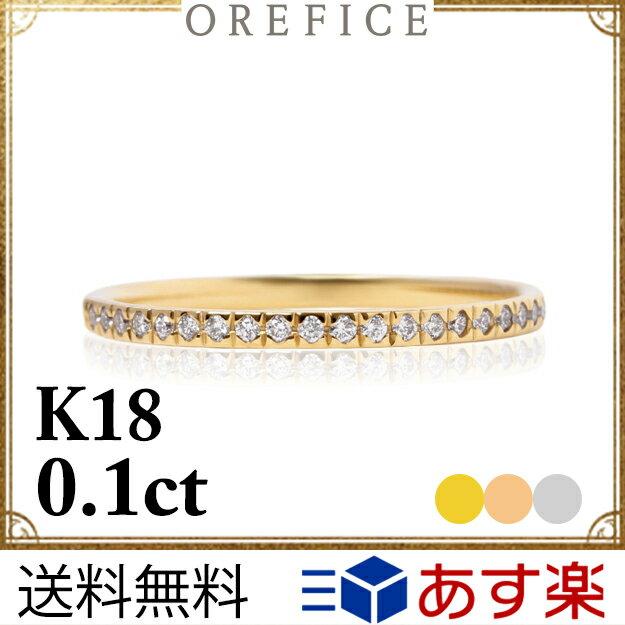 K18ゴールド×ダイヤモンド「ハーフ エタニティ」リング 指輪 ピンキー★0.1ct ハーフエタニティ 18k 18金 ダイア オレフィーチェ