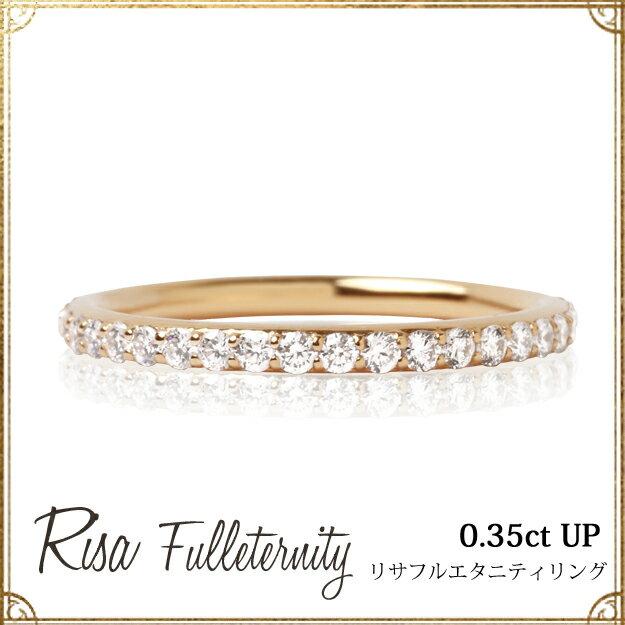 K18ゴールド×ダイヤモンド「リサ フルエタニティ」リング☆0.3ct フル エタニティ 指輪 18金 ダイア シンプル オレフィーチェ