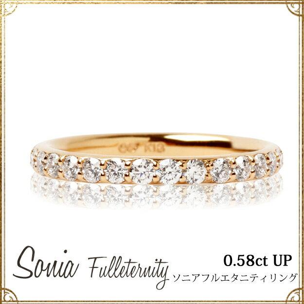 K18ゴールド×ダイヤモンド 「ソニア フルエタニティ」リング☆0.5ct フル エタニティ 指輪 18金 ダイア シンプル オレフィーチェ