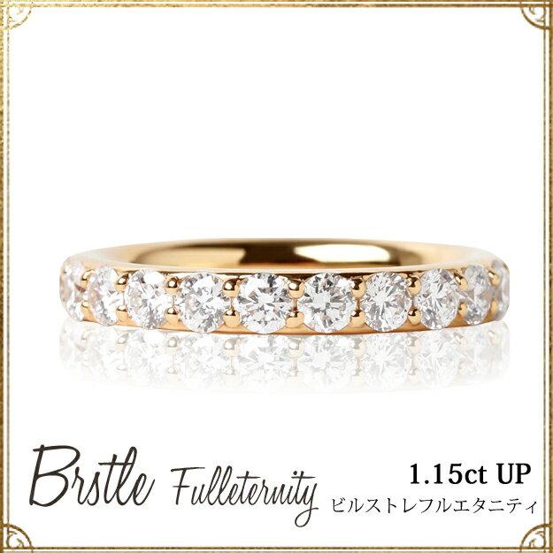 K18ゴールド ダイヤモンド 1.1ct フル エタニティ リング 指輪「ビルストレ フルエタニティ」18金 ダイア シンプル★ オレフィーチェ