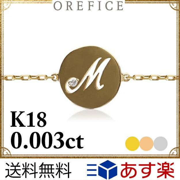 あす楽 K18ゴールド×ダイヤモンド「イニシャル コイン」 ブレスレット 0.003ct 18K K18 18金 ゴールド ダイヤ ダイヤモンド フリーサイズ ギフト プレゼント 人気 オレフィーチェ orefice