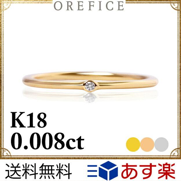 ゴールド ダイヤモンド「ジェマ」リング 指輪0.008ct ファランジ K18 18k 18金 ダイヤ リング【あす楽対応】