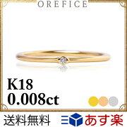 K18ゴールド0.008ctダイヤモンド指輪リング極細ファランジ小指ピンキー18k18金
