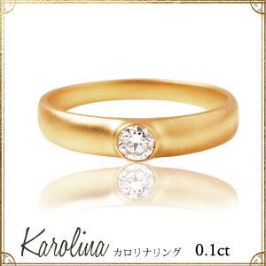 K18ゴールド×ダイヤモンド「カロリナ」リング 指輪★0.1ct 18k 18金 ダイア 一粒 マット つや消し オレフィーチェ