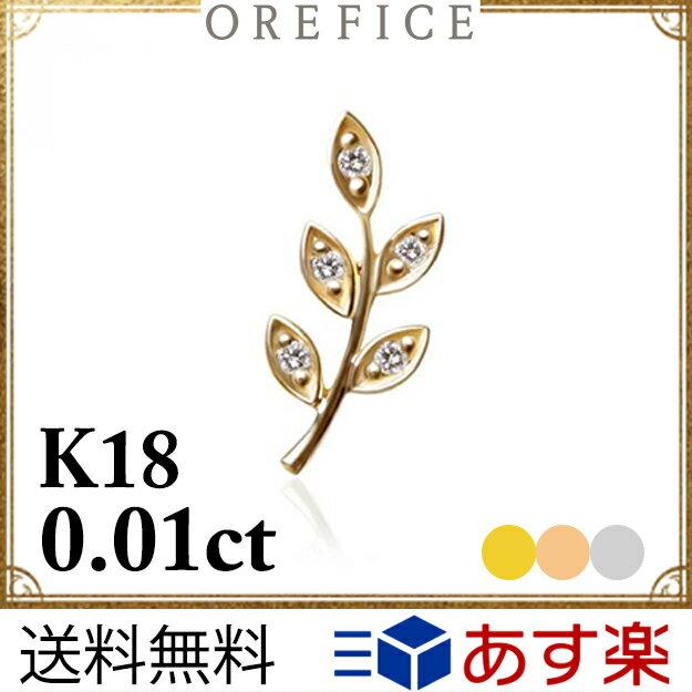 あす楽 K18ゴールド×ダイヤモンド「リーフ」ピアス(片耳用)★0.01ct 葉 はっぱ 長め 植物 モチーフ オレフィーチェ
