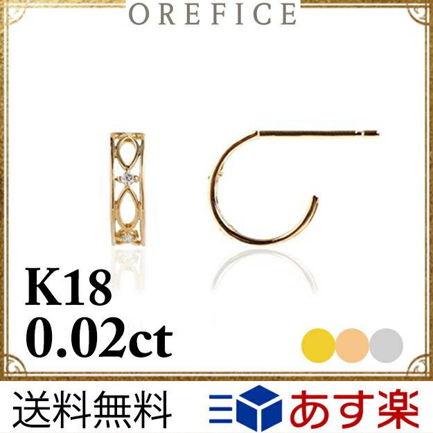 K18ゴールド×ダイヤモンド「リズ」 ピアス 計0.02ct 18K K18 18金 ゴールド ダイヤ ダイヤモンド フープ レース オレフィーチェ orefice