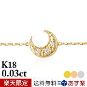 K18ゴールド天然ダイヤモンド「ルミエール」ブレスレット