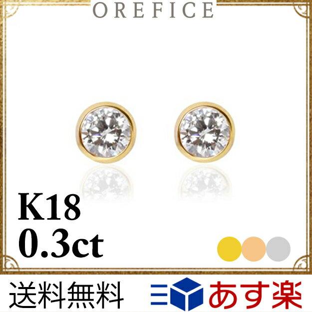 K18ゴールド×ダイヤモンド「メゾ」ピアス★計0.3ct ダイア 18k 18金 一粒石 フクリン 伏せ込み スタッド オレフィーチェ
