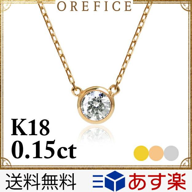 【あす楽対応】K18 ゴールド 一粒 ダイヤモンド 0.15ct ネックレス 「メゾ」 ペンダント 18k 18金 一粒石 フクリン ダイアモンド ダイア スキンジュエリー オレフィーチェ 【本物の輝き GIA鑑定士のSIクラス保証】