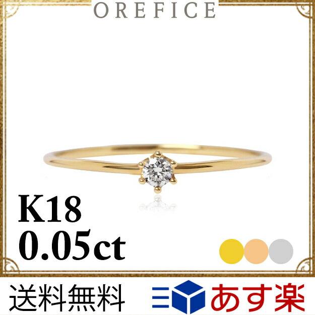 K18ゴールド×ダイヤモンド「ミルククラウン」リング 指輪★0.05ct ピンキー ファランジ 華奢 18k 18金 ダイア 6本爪 オレフィーチェ