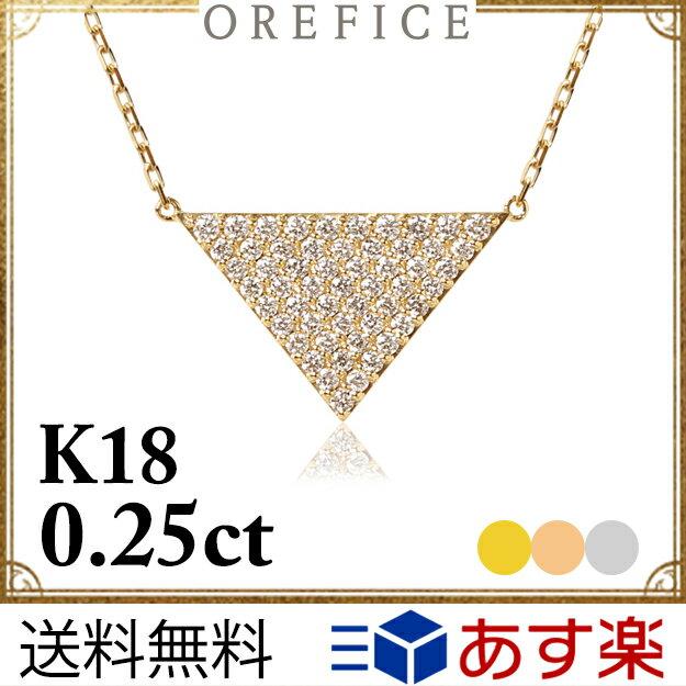 K18ゴールド×ダイヤモンド「モルガン」ネックレス ペンダント★0.25ct パヴェ マイクロ 三角 個性 オレフィーチェ