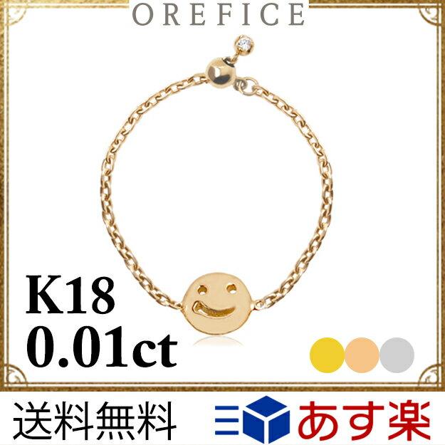 K18ゴールド×ダイヤモンド「にこちゃん」チェーンリング 指輪★0.01ct 18k 18金 オレフィーチェ