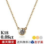 あす楽K18ゴールド×ダイヤモンド「ヌード0.08ct」ネックレス18KK1818金ゴールドダイヤダイヤモンド一粒一粒石フクリンスキンジュエリーオレフィーチェ