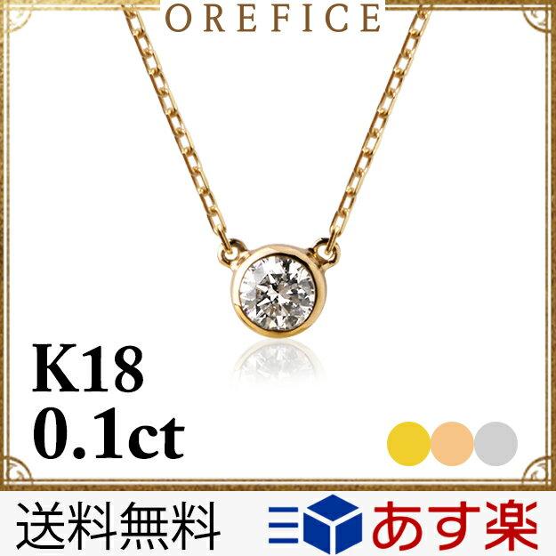 一粒 ダイヤモンド ネックレス K18 18金「ヌード」ペンダント ダイヤ 0.1ct 一粒ダイヤ ネックレス 【あす楽対応】