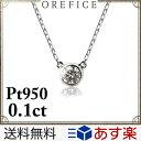 Pt950 プラチナ×一粒ダイヤ SIクラス 0.1ct 「ヌード」 ネックレス ペンダント★ オレフィーチェ